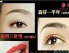 爱尚韩式半永久培训机构专业纹绣绣眉飘眉纹眼线机构