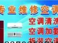 九江市区专业空调移机 空调加氟 空调维修服务