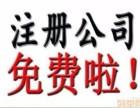 郑州管城区免费工商注册公司了