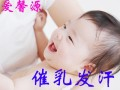深圳南山医院周边专职催奶通奶师多年经验手法不痛上门服务