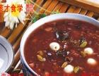 潮汕砂锅粥培训养生粥/海鲜粥/水果粥/砂锅粥铺技术培训
