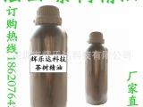 批发 法国茶树精油 单方精油 天然植物精油 护肤品原料
