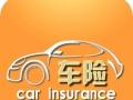 够专业才值得信赖!购买车险就找安徽捷诚保险代理!