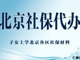 北京个税代申报 代办个税北京 社保公积金代理各区 代发工资
