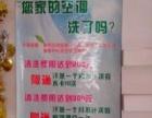 盐边县清洁服务--空调免费洗哦 你家的空调洗了吗