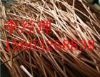 衡水废电缆铝线紫铜线回收