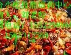 小吃培训川菜湘菜变态鸡翅土耳其烤肉板面万州烤鱼麻辣烫重庆小面