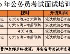 启政教育2016年公务员面试培训课程考官定制成公营