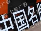 【同城优选】专业制作各种材的发光字、亚克力、金属字