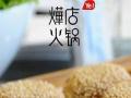 烨店火锅精选澳洲牛肉、内蒙羔羊肉等新鲜食材等您来尝