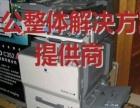 辽宁地区复印机打印机办公设备出租全包全保服务