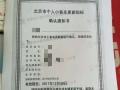 个人名下 收北京车牌