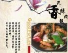 特色餐饮瓦香鸡米饭技术培训