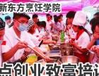 湖南厨师培训 厨师培训 学厨师技术