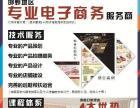 邯郸淘宝微信实战开店培训更多创业机会