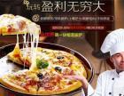 加盟一家披萨店需要多少钱 比意格披萨加盟多少钱