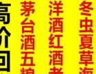 邯郸回收名酒09年建国60周年纪念茅台酒回收价格