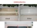 油烟机、洗衣机、热水器、冰箱、饮水机清洗