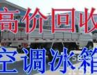 江宁回收二手空调冰箱洗衣机电脑办公设备13913396177