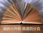 科创英语公益活动 小升初英语 免费辅导 免费上课