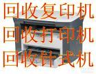 高价回收复印机,打印机,针式打印机,传真机
