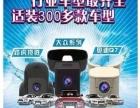 隐藏式行车记录仪(WIFI版)特价 380