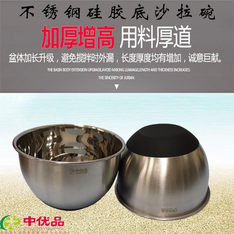 工厂直销304不锈钢沙拉碗打蛋盆搅拌碗硅胶底不锈钢盆烘培餐具