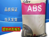 ABS耐高温塑料 LG化学/BM662