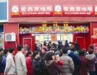 四川嘉州紫燕百味鸡怎么加盟
