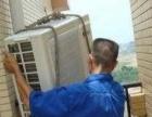 南通空调拆装、空调移机、空调清洗、搬运空调