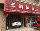 赣州开发区丰尚车改专业汽车灯光音响升级改装店!欢迎来访咨询.
