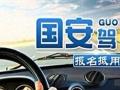 汕头国安驾校,增驾快速 驾驶证快速领办