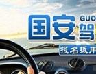 阳江国安驾校,增驾快速 驾驶证快速领办