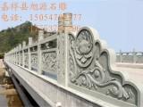 山东嘉祥旭源石雕 石栏杆厂家,石栏杆图片,桥面石栏杆价格