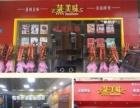 温州中餐蒸菜加盟,高额回报,一天利润超过8000元