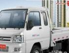 驭菱单排货车出租,承载1-3吨,价格实惠