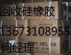 上海全境回收硅橡胶 库存积压均可收购