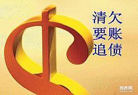 供应东莞长安收款公司 提供东莞虎门收数公司 不成功不收费