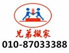 北京兄弟搬家公司O1O-87O33388