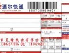 湖北咸宁印刷快递条码单/电脑票据/电脑打印纸/票据