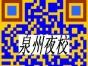 华侨大学---财务管理专业