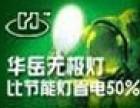 华岳无极灯加盟
