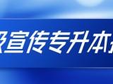 六部门官宣 积极宣传普通高等学校专升本扩招