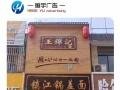 (广告低价)淮安恒宇广告 专业制作工程围挡楼顶广告