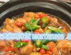 汕头黄焖鸡米饭店招商加盟教正宗老济南黄焖鸡米饭配方