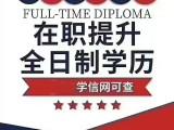 苏州太仓全日制大专学历报名开始了