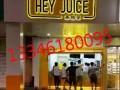 苏州heyjuice茶桔便加盟 夏季创业好项目 总部全程扶持