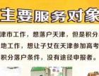 关于天津积分落户的政策实施