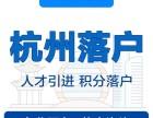 杭州注册公司,代理落户,代理记账,解除企业异常