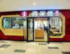 喜家德水饺加盟赚钱吗 有什么加盟要条件 特色快餐加盟